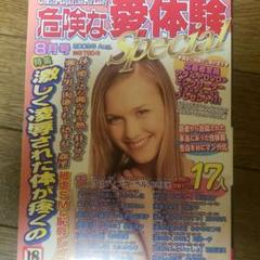 """Thumbnail of """"危険な愛体験Special 2009年8月号"""""""