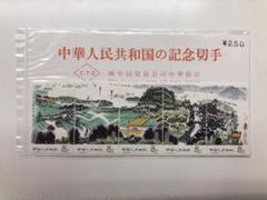 "Thumbnail of ""笠 中華人民共和国の記念切手"""