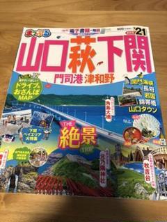 "Thumbnail of ""まっぷるマガジン 山口・萩・下関"""