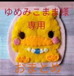 "Thumbnail of ""フェルトワッペン【ひよこ/女の子】"""