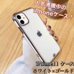 "Thumbnail of ""iPhone11 ケース クリア ホワイト×ゴールド ソフト"""