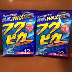 """Thumbnail of """"SOFT99 フクピカ 12枚入り2袋"""""""