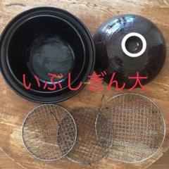 "Thumbnail of ""長谷園 いぶしぎん 大 網三点"""