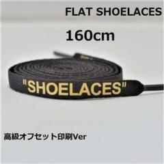 160 ブラック×ゴールド 高級オフセット印刷 靴ひも 靴紐 シューレース