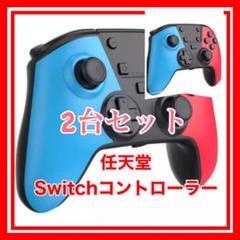 "Thumbnail of ""任天堂Switch コントローラー 互換品 2台セット"""