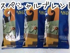 "Thumbnail of ""⚫︎スペシャルブレンド(粉)×3袋 カルディ/KALDI カルディコーヒー"""