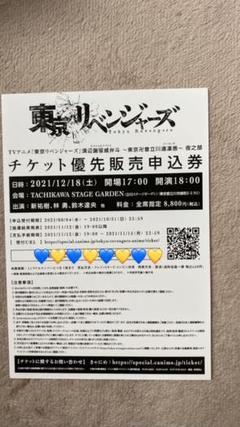 "Thumbnail of ""東京卍リベンジャーズ DVD/Blu-ray 3巻 封入特典"""