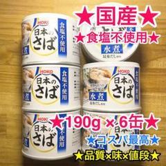 """Thumbnail of """"★国産★食塩不使用★HOKO 日本のさば 水煮 190g 6個 鯖缶サバ缶 宝幸"""""""