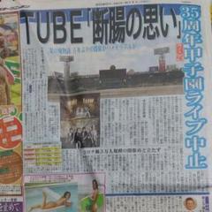 "Thumbnail of ""TUBEスポーツニッポン&記念チケット&タオル"""