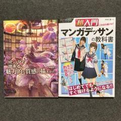 """Thumbnail of """"マンガデッサン教科書+コピックスケッチ解説本"""""""