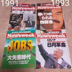 "Thumbnail of ""Newsweek ニューズウィーク日本語版 4冊"""