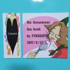 "Thumbnail of ""ドラえもんズ 同人誌"""