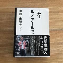 """Thumbnail of """"去年ルノアールで DVD-BOX~深煎り妄想セット~〈3枚組〉"""""""