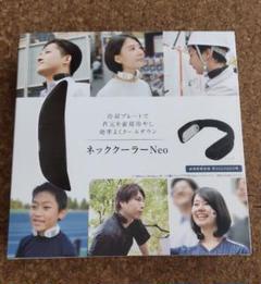 "Thumbnail of ""ネッククーラーNeo TK-NECK2-BK"""