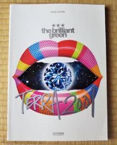 "Thumbnail of ""ザ・ブリリアントグリーン TERRA2001 バンドスコア"""