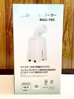 """Thumbnail of """"ナカトミ 移動式 エアコン スポットクーラー ミニ  MAC-10c"""""""