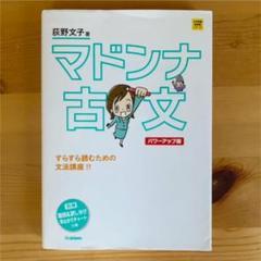 "Thumbnail of ""マドンナ古文"""