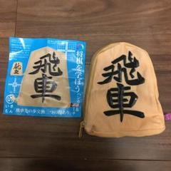 "Thumbnail of ""将棋を学ぼうポーチ☆飛車ポーチ"""