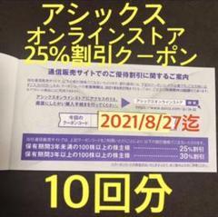 "Thumbnail of ""アシックス株主優待券 オンラインストア25%割引クーポン 10回分"""
