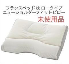 """Thumbnail of """"未使用品  フランスベッド 枕 ロータイプ ニューショルダーフィットピロー Ⓘ"""""""