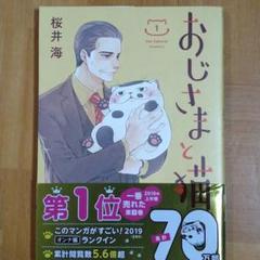 """Thumbnail of """"おじさまと猫 1"""""""