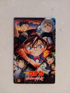 """Thumbnail of """"コナン"""""""