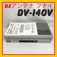 """Thumbnail of """"フナイ DXアンテナ DV-140V DVD VHS ビデオデッキ"""""""
