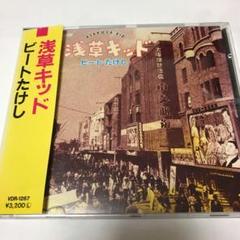 """Thumbnail of """"ビートたけし/浅草キッド"""""""