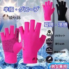 "Thumbnail of ""グローブ 夏用 冷感 メンズ手袋 薄型・UVカットl半指手袋・ローズ"""