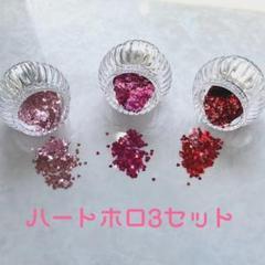 """Thumbnail of """"ネイルパーツ ハートホログラム3色✨✨"""""""