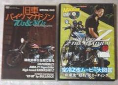 "Thumbnail of ""バイク雑誌 付録DVD"""