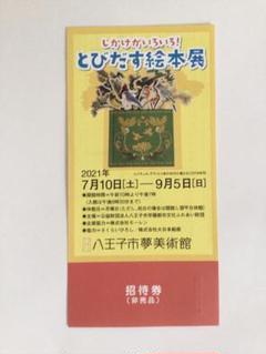 """Thumbnail of """"しかけいろいろ! とびだす絵本展"""""""