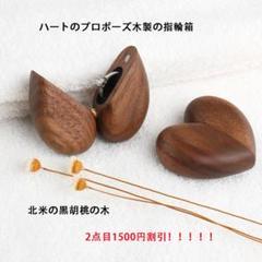 "Thumbnail of ""ハート形のプロポーズ木製の指輪ケース"""