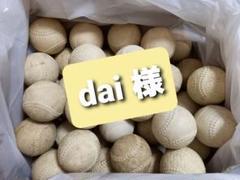 "Thumbnail of ""野球軟式ボール 56球"""