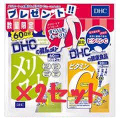 "Thumbnail of ""メリロート60日分+ビタミンc20日分×2セット 計4点"""
