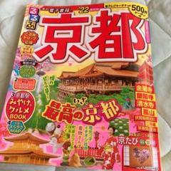 """Thumbnail of """"るるぶ京都 '22"""""""