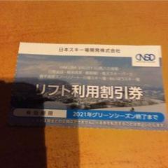 """Thumbnail of """"白馬岩岳 ダウンヒルコース1日券又はXCコース1日券が50%割引券 5名まで"""""""