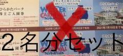 "Thumbnail of ""ひらかたパーク 株主優待券 2名分 2021年8月31迄有効"""