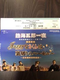 "Thumbnail of ""熱海五郎一座 Jazzyなさくらは裏切りのハーモニー 新橋演舞場"""