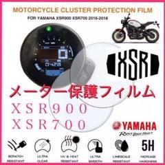 """Thumbnail of """"ヤマハ XSR900 XSR700 メーター保護フィルム"""""""
