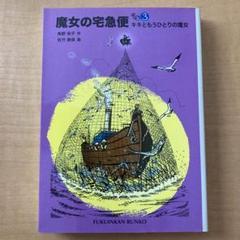 "Thumbnail of ""魔女の宅急便 その3"""