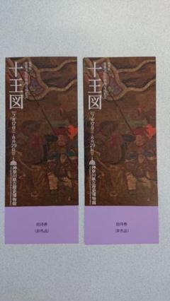"Thumbnail of ""十王図 特別展チケット 2枚 神奈川県立歴史博物館"""