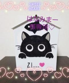 "Thumbnail of ""黒猫のダストボックス( ジーーーッ❤️)(茶色)"""