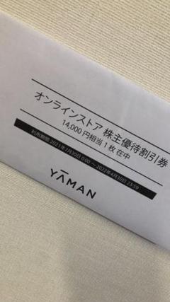 "Thumbnail of ""優待券割引券"""