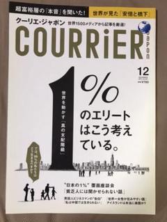 "Thumbnail of ""クーリエ・ジャポン 2012年12月 Vol.097"""