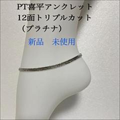 "Thumbnail of ""PT喜平アンクレット 12面トリプルカット ❗️約25cm  メンズ"""