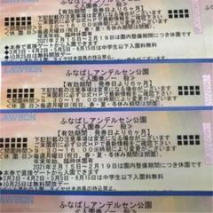 "Thumbnail of ""船橋アンデルセン公園 入場券 一般 大人 4枚セット 7月下旬まで"""