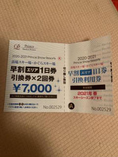 """Thumbnail of """"かぐらスキー場リフト券2020-2021"""""""
