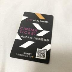 "Thumbnail of ""ACチケット 通知のみ"""