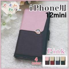 "Thumbnail of ""iPhone 12 mini 手帳型 スマホカバー ピンク くすみ /473"""